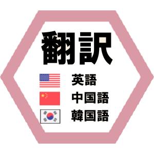 英語・中国語・韓国語での翻訳を行うことで、外国人旅行客を引き付ける。
