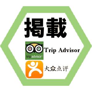 Trip Advisorや大众点评などの旅行情報サイトに店舗の情報を掲載して、外国人旅行客を集客する